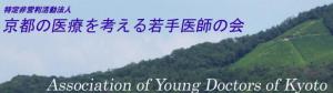 京都の医療を考える若手医師の会